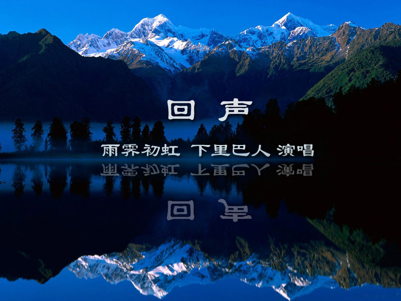 二人无伴奏双四声部合唱 回声 雨霁初虹 下里巴人 民美翻唱 Xianlai.com