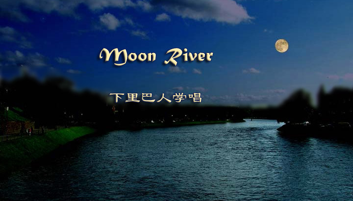 moon river 月亮河